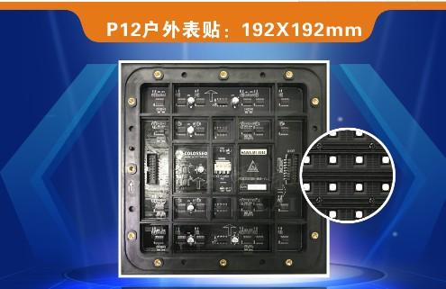 P12户外表贴全彩模组