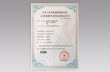 计算机软件著作权证书(奇幻贴贴秀)