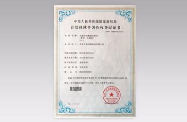 计算机软件著作权证书(九趣拼)
