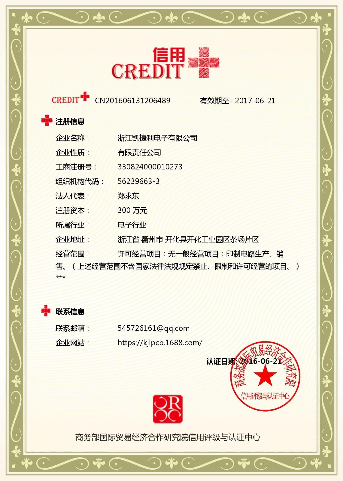 信用+认证