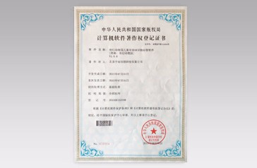 计算机软件著作权证书(奇幻动物园)