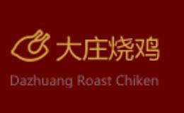 山东大庄烧鸡有限公司