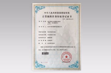 计算机软件著作权证书(奇幻拼拼乐)