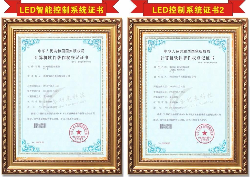 LED智能控制系统证书