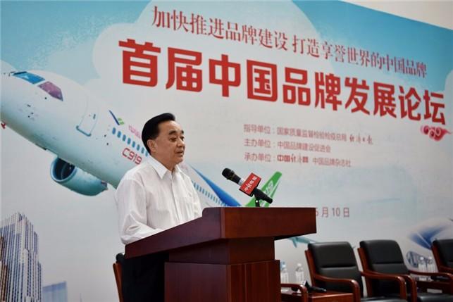 【2017年】首届中国品牌发展论坛在京召开