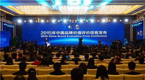 2015年中国品牌价值评价信息在京发布