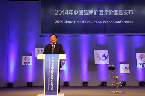 2014年中国品牌价值评价信息发布