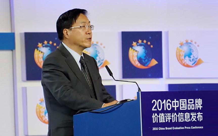 2016年中国品牌价值评价信息在京发布