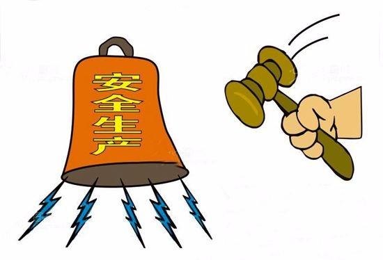 安监总局:建安全生产黑红名单 惩失信企业奖守信企业