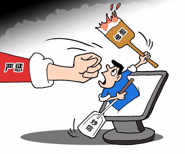刷单、炒信将被严惩:新修订反不正当竞争法通过