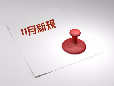 一批新规本月起施行:卖保险需双录 可微信买火车票