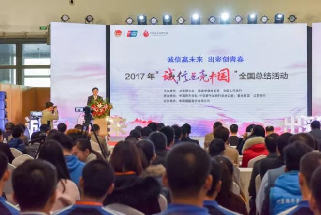"""2017年""""诚信点亮中国""""全国总结活动在京举办"""