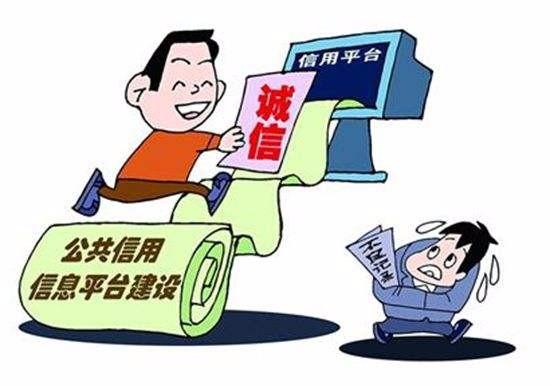国家发改委财金司:信用联合奖惩机制初步建立