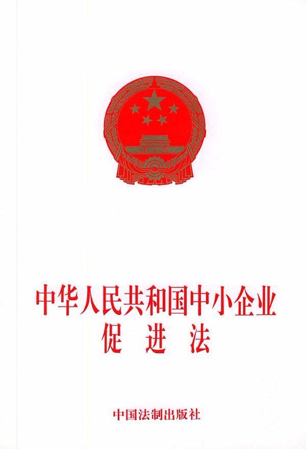 《中华人民共和国中小企业促进法》