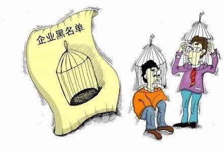 中共中央办公厅 国务院办公厅印发《关于加快推进失信被实行人信用监督、警示和惩戒机制建设的意见》