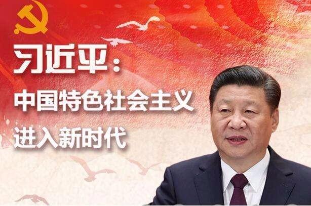 开启新征程 谱写新史诗 ——以习近平同志为核心的党中央引领中国特色社会主义进入新时代