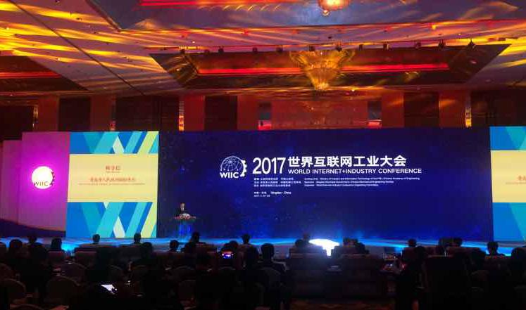 《世界互联网发展报告2017》:中国互联网发展水平居世界第二