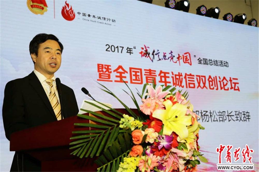 全国青年诚信双创论坛在北京举行