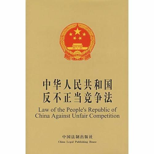 《中华人民共和国反不正当竞争法》