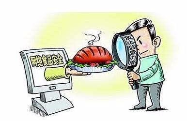 《网络餐饮服务食品安全监督管理办法》