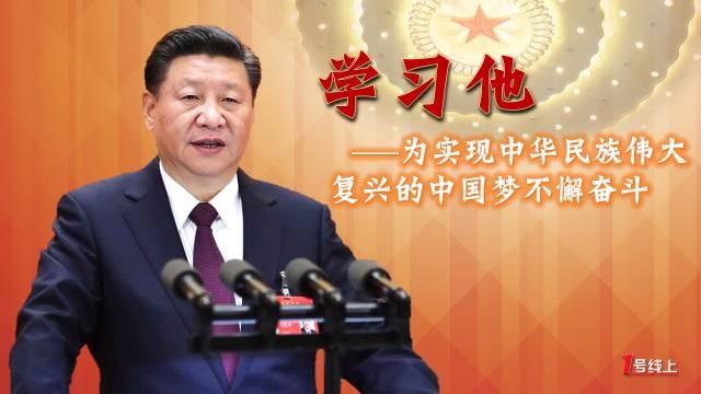 学习他——为实现中华民族伟大复兴的中国梦不懈奋斗