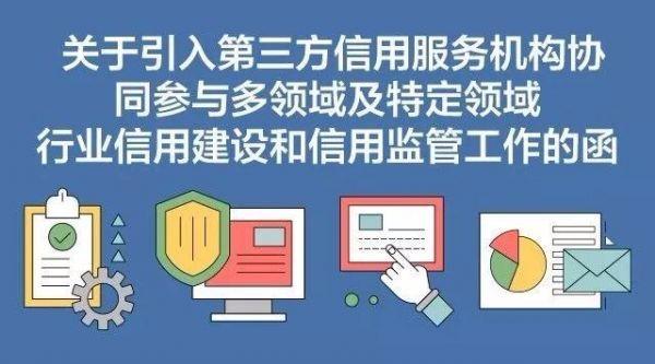 《关于引入第三方信用服务机构协同参与多领域及特定领域行业信用建设和信用监管工作的函》