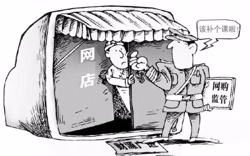 网购平台要为价格失信负起责任