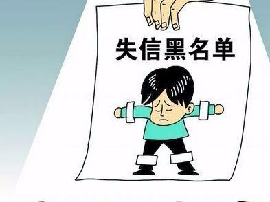 """林钧跃:上了失信黑名单 信用还能被""""修复""""吗?"""