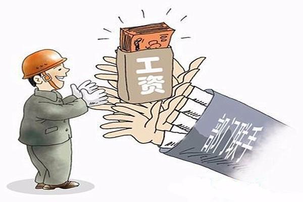 《信用拷问:农民工讨薪难,难于上青天!》