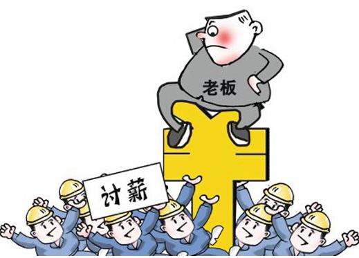 """《对欠薪违法行为实施信用惩戒 让农民工吃上定""""薪""""丸》"""