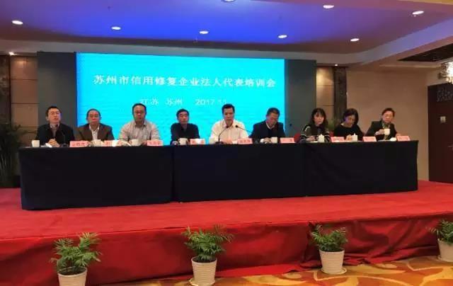 全国首期信用修复企业法人代表培训班在苏州举办