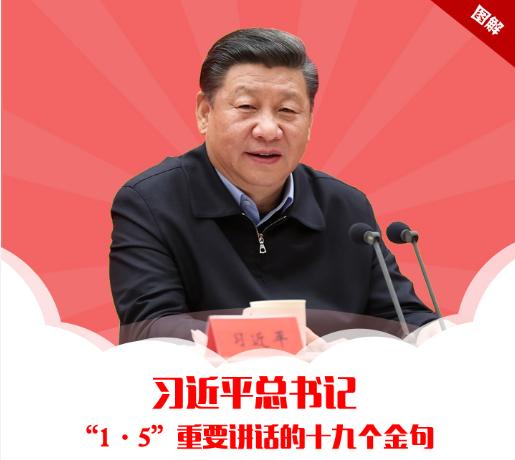 """图解:习近平总书记""""1·5""""重要讲话的十九个金句"""