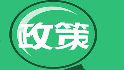 湖北省2018年社会信用体系建设工作要求