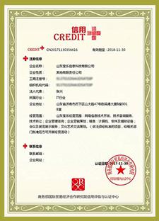信用认证-诚信证书成为消费者心中的诚信典范