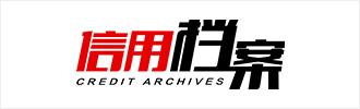 信用档案栏目组