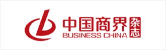 中国商界杂志社