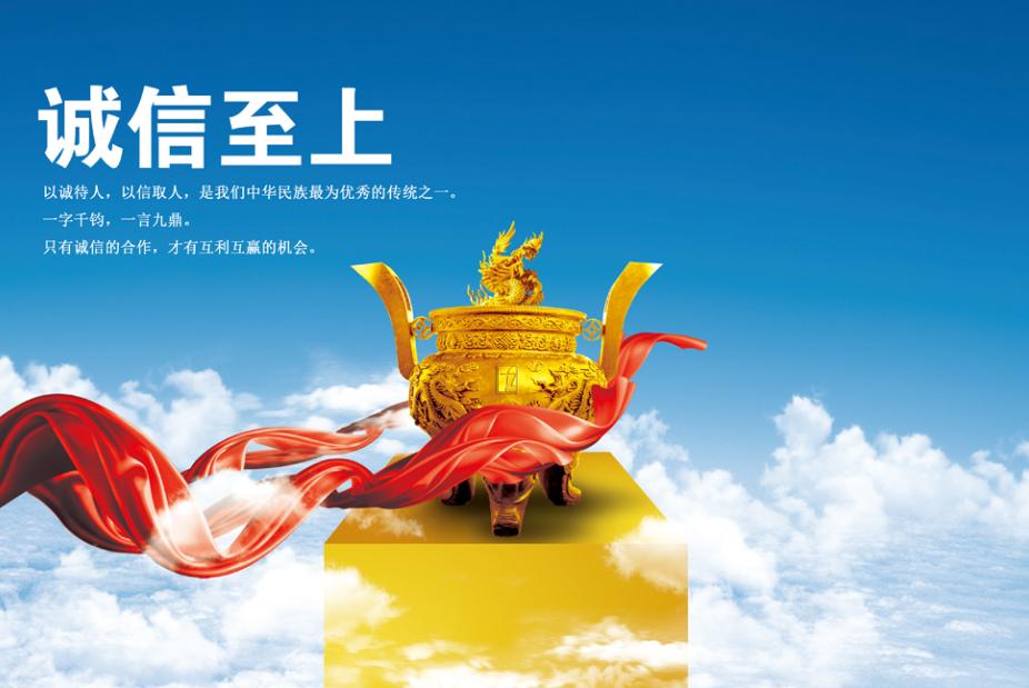 """热烈祝贺黑龙江优圣尔加油设备成功入选""""诚信品牌"""""""