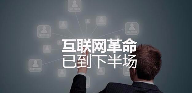 互联网革命,企业品牌已经不属于企业自己?