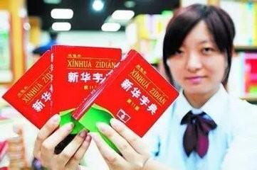"""""""新华字典""""纠纷案落槌 保护驰名商标不以注册为限"""