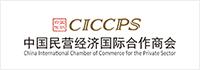 中国民营经济国际合作商会