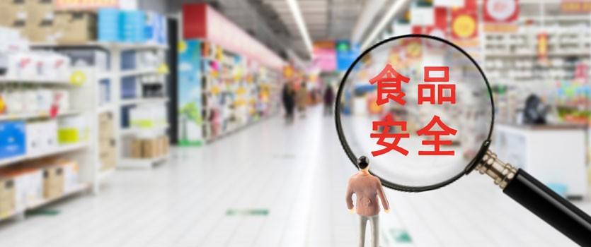 """国务院食安办:强化信用联合惩戒 食品制假售假将""""直接入刑"""""""