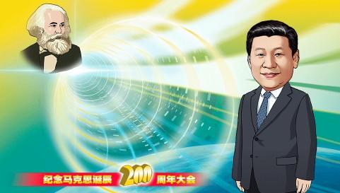 """""""习总书记出席纪念马克思诞辰200周年大会""""漫评:让人类社会美好前景展现在中国大地上"""