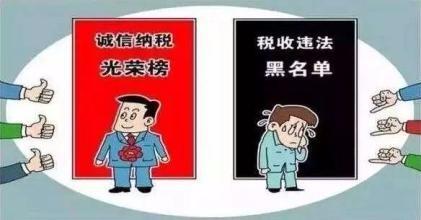 """国家税务总局:公布4起""""黑名单""""联合惩戒典型案例"""