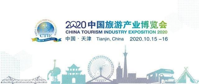2020中国旅游产业博览会正式拉开帷幕 六大看点值得关注