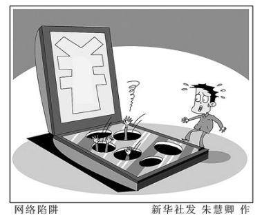 """中国互联网金融协会:防范变相""""现金贷""""风险"""