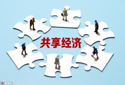 《共享经济平台应更好履行社会责任》