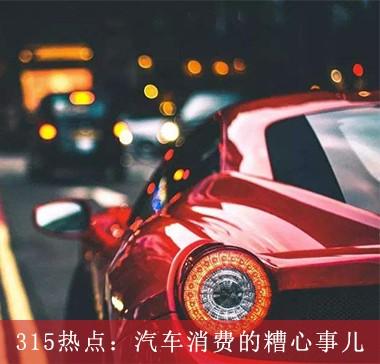 315热点:汽车消费的糟心事儿