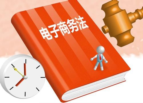 《电子商务法》将于2019年起施行 配套法规引关注