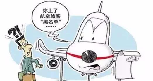 《关于在一定期限内适当限制特定严重失信人乘坐民用航空器 推动社会信用体系建设的意见》