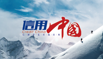 信用中国:企业品牌建设始终离不开诚信!